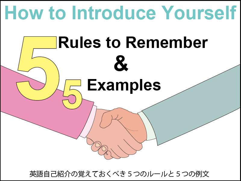英語自己紹介のルール