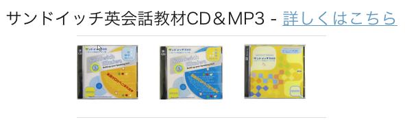 サンドイッチ英会話CD&MP3