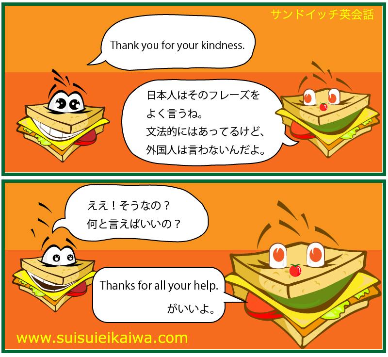 ありがとう英語