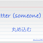 Butter (someone) Up の意味と使い方 英語例文 和訳付