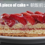 It's a piece of cake.朝飯前さ。簡単なことさ。語源と使い方例文10