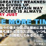 偉人の英語名言集と和訳 No.9 – 読めばポジティブ!モチベーション上がる!英語の勉強になる!