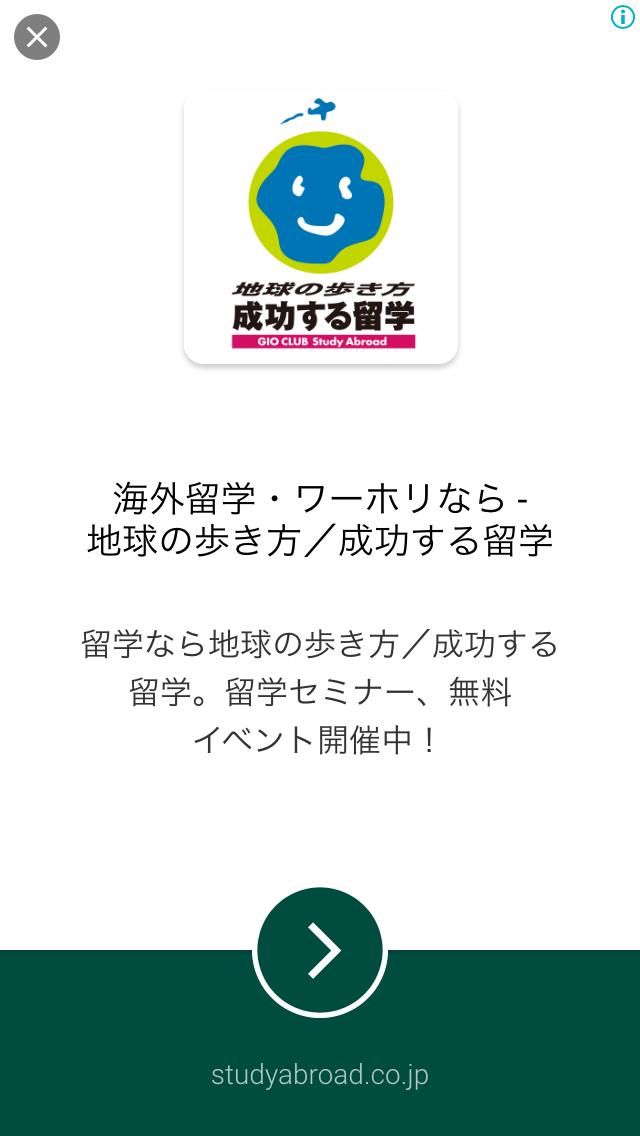 EasyZip広告